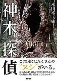 神木探偵 -神宿る木の秘密-