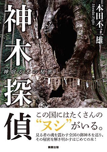 神木探偵 神宿る木の秘密