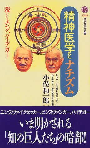 精神医学とナチズム―裁かれるユング、ハイデガー (講談社現代新書) - 小俣 和一郎