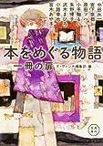 本をめぐる物語 一冊の扉 (角川文庫)
