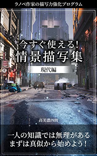 You can use it now Scenery depiction collection modern edition: Ranobe Writers Descriptive Power Enhancement Program (Japanese Edition)