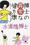 水道橋博士著「博士の異常な健康―文庫増毛版」の画像
