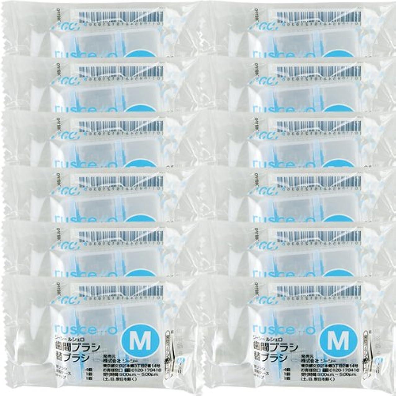 責めるである廃止するGC ジーシー ルシェロ歯間ブラシ 替えブラシ(4個入) × 12個セット M