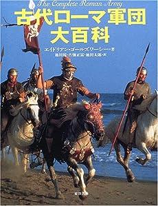 古代ローマ軍団大百科』|感想・レビュー - 読書メーター