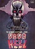 ジェシカ 妖次元の誘惑[DVD]