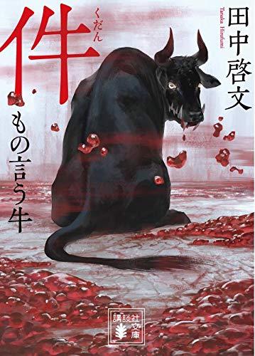 件 もの言う牛 (講談社文庫)