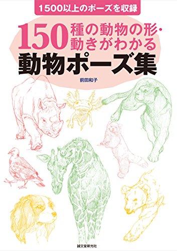 動物ポーズ集: 150種の動物の形・動きがわかる