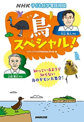 NHK子ども科学電話相談 鳥スペシャル!