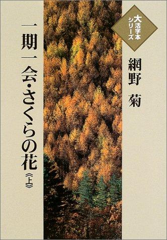 一期一会・さくらの花 (上) (大活字本シリーズ)