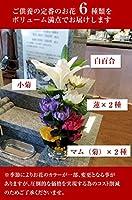 お墓用の仏花(造花)大 ユリ白(百合、菊、小菊など)1対