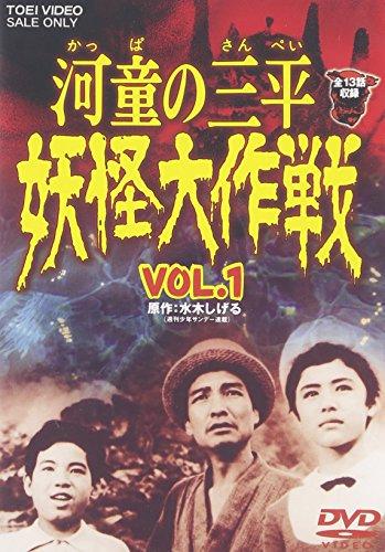 河童の三平 妖怪大作戦 VOL.1 [DVD]