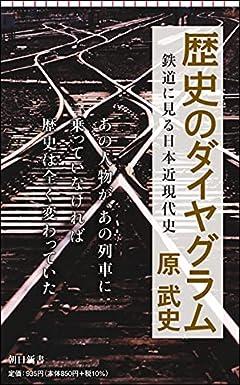 歴史のダイヤグラム 鉄道に見る日本近現代史 (朝日新書)