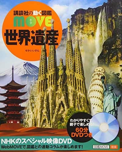 世界遺産 (講談社の動く図鑑MOVE) - 講談社, 高木 秀雄, 西谷 大