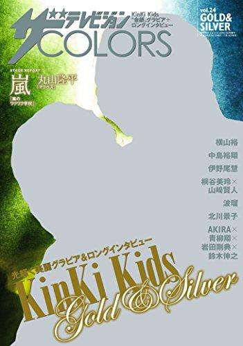 ザテレビジョンCOLORS vol.24 GOLD & SILVER