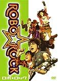 ROBO☆ROCK[DVD]