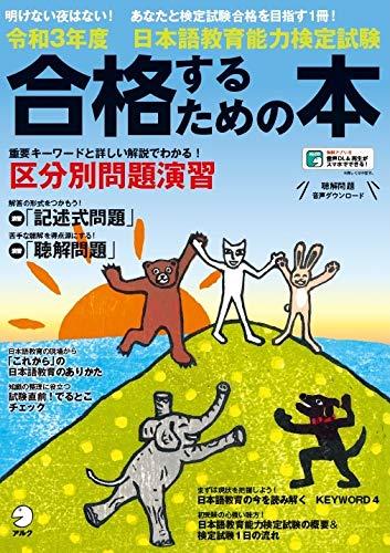 【音声DL付】令和3年度 日本語教育能力検定試験 合格するための本 (アルク地球人ムック)の詳細を見る