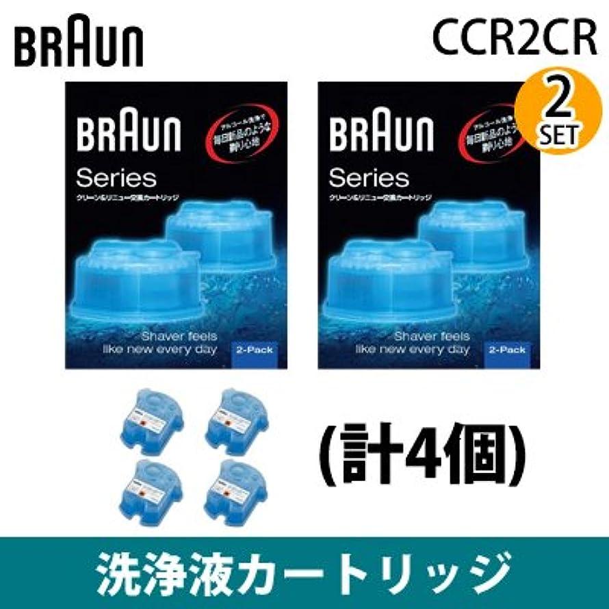 シールドやさしく冊子【2セット】ブラウン メンズシェーバー アルコール洗浄システム専用洗浄液カートリッジ (2個入×2セット)(計4個) CCR2CR-2SET