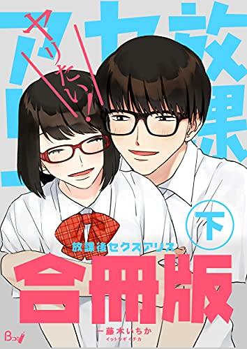 放課後セクスアリス【合冊版】 下巻 (ラブドキッ。Bookmark!)