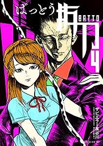 抜刀(4) (イブニングコミックス)