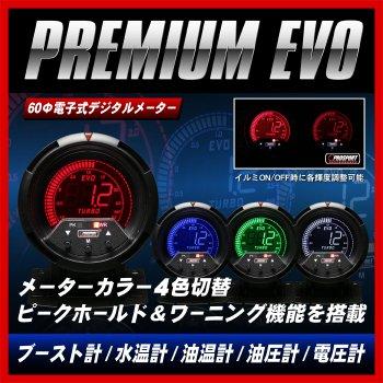 PROSPORT(プロスポーツ)『PREMIUM EVO 60mm ブースト計』