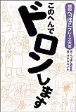 へっぽこ調査室・タナカ カツキ著「このへんでドロンします―昭和へっぽこフレーズ大全」の画像