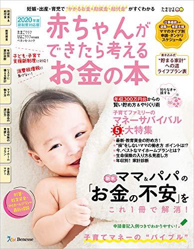 赤ちゃんができたら考えるお金の本 2020年版 (ベネッセ・ムック たまひよブックス)