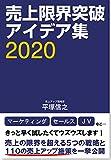 売上限界突破アイデア集2020: 売上の限界を超える5つの戦略と110の施策を一挙公開