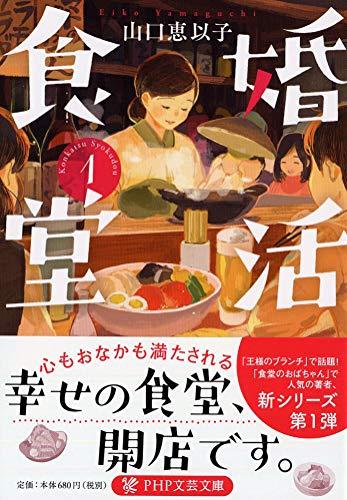 婚活食堂1 (PHP文芸文庫)