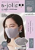 a-jolie パール付きレースマスク BOOK グレーver. (宝島社ブランドブック)