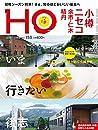 HO vol.155 いま行きたい後志 小樽・ニセコ・余市・仁木・積丹  雑誌