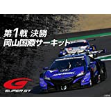 SUPER GT 2019 第1戦 岡山国際サーキット 決勝