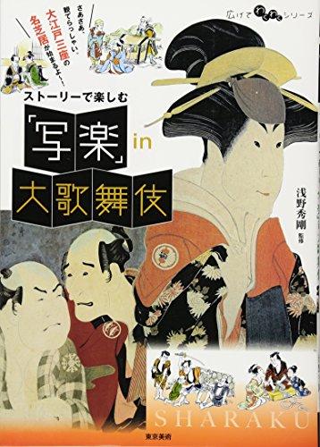 ストーリーで楽しむ「写楽」in大歌舞伎 (広げてわくわくシリーズ)