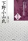 下野小山氏 (シリーズ・中世関東武士の研究)