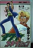 タクヤ☆コネクション 2 (ジャンプコミックス)