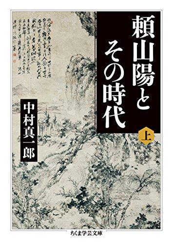 頼山陽とその時代(上) (ちくま学芸文庫)の詳細を見る