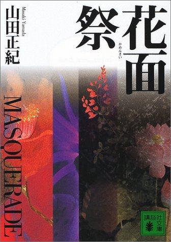 花面祭―MASQUERADE (講談社文庫)