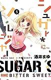 シュガー*ソルジャー 5 (りぼんマスコットコミックス)