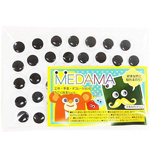 エヒメ紙工目玉シール15mm40個 MEDAMA-05 1セット(120個:40個り×3個) エヒメ紙工