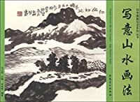 Beginner painting techniques Series Series: freehand landscape painting(Chinese Edition)