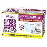 エリエール ハイパーブロックマスク ウイルス飛沫ブロック 小さめサイズ 30枚入 日本製