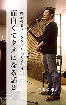 [竹田英雄]の面白くてタメになる話2: だれでもが幸せになれる秘訣