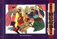 中国古代成语故事连环画(第2辑)(中国香港典藏版)