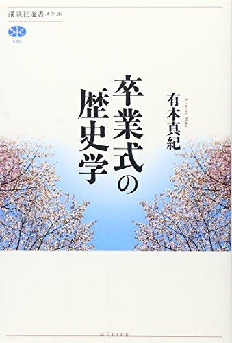 卒業式の歴史学 (講談社選書メチエ)