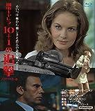 刑事キャレラ/10+1の追撃 HDリマスター版 ブルーレイ[Blu-ray/ブルーレイ]