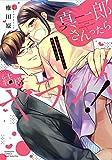 真一郎さんったら結構ヤラシイ!  生真面目なカレの野獣な本性 (ぶんか社コミックス Sgirl Selection)