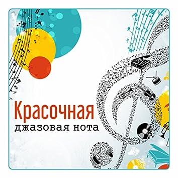 Красочная джазовая нота - Высшая производительность, Синие колебания зимы, Холодный перерыв на кофе