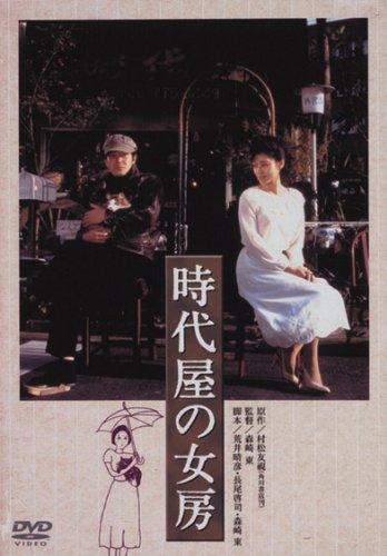 あの頃映画 「時代屋の女房」 [DVD]