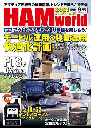 HAM world (ハムワールド) 2021年 09月号 [雑誌]
