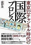 東京12チャンネル時代の国際プロレス (G SPIRITS BOOK) - 流 智美