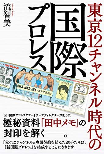 東京12チャンネル時代の国際プロレス (G SPIRITS BOOK)